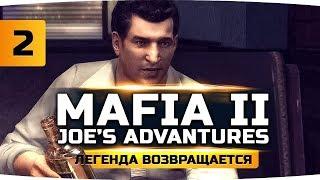 ГРАБИМ, УГОНЯЕМ И ВЗРЫВАЕМ ● MAFIA II: JOE'S ADVENTURES #2
