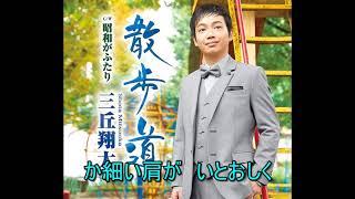 散歩道 三丘翔太  Cover aki1682