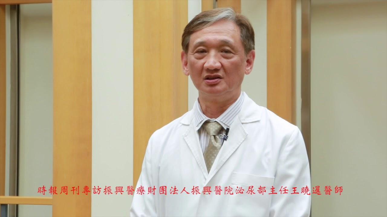 投資健康! -- 振興泌尿科主任 王曉暹寬心享受生活 -- 時報周刊2066期 - YouTube