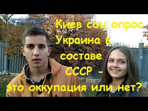 Киев Украина в