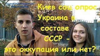 Киев Украина в составе СССР это оккупация или нет соц опрос Иван Проценко