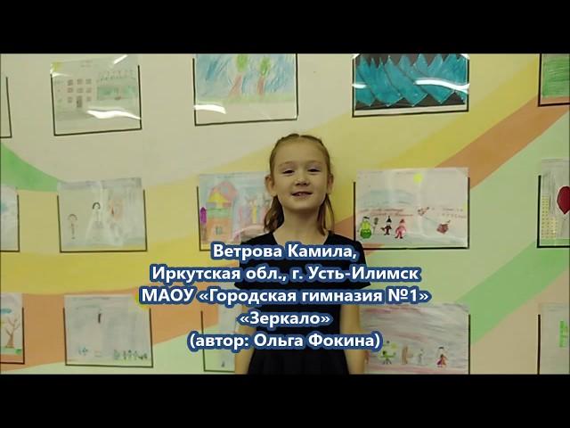 Изображение предпросмотра прочтения – КамилаВетрова читает произведение «Зеркало» О.В.Фокиной