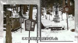 福島県白河市にある白河関は東北三大関所跡です。この関所跡を発見した...