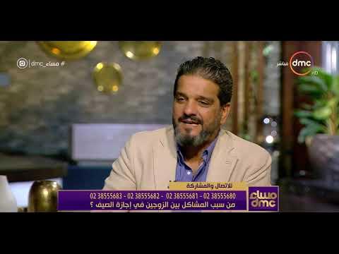 مساء dmc - د. مدحت عبد الهادي يتحدث عن أكثر حالة كوميديا حدثت بين زوجين أدت إلي الطلاق