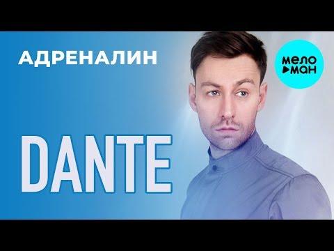 Dante  -  Адреналин (Single 2019)