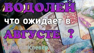 ВОДОЛЕЙ   АВГУСТ 2019. Таро прогноз. horoscope.