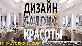 Дизайн салона красоты и парикмахерской(Бесплатные уроки по Ютубу [Денис Коновалов] http://superpartnerka.biz/shop/88 Как известно, театр начинается с вешалки...., 2014-11-21T09:55:24.000Z)