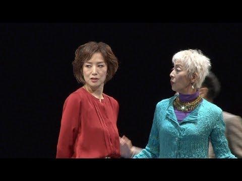 鈴木京香・北村有起哉らが出演する舞台「大人のけんかが終わるまで」が開幕した。 本作は「滑稽な悲劇/悲劇的なコメディ」を秀逸に描く...