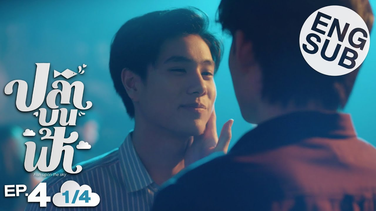 Download [Eng Sub] ปลาบนฟ้า Fish upon the sky | EP.4 [1/4]