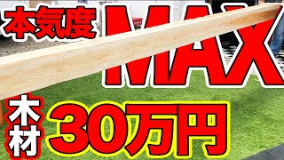 遂に総額30万円!超高級木材が到着!!