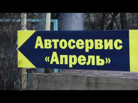 Автосервис Апрель на ТНТ