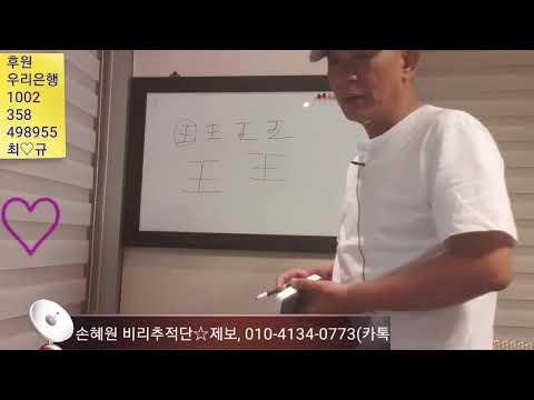 [190419 밤생방]손혜원부동산투기#7탄!#2019. 04 .19