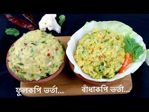 ২টি অসাধারণ স্বাদে বাঁধাকপি এবং ফুলকপি ভর্তা   Badhakopi Vorta   Fulkopi Vorta   Bangladeshi Bhorta