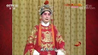 《中国京剧音配像精粹》 20191014 京剧《将相和》 1/2| CCTV戏曲
