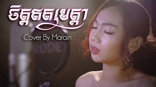ចិត្តឥតមេត្តា ឬ ខ្ញុំខឹងនឹងបងហើយ - ម៉ា រ៉េន | Khnom Kheng Neng Bong Hery - Marain | Cover