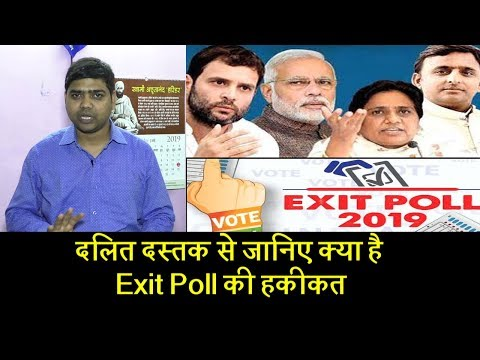 दलित दस्तक से जानिए क्या है Exit Poll की हकीकत | Dalit Dastak