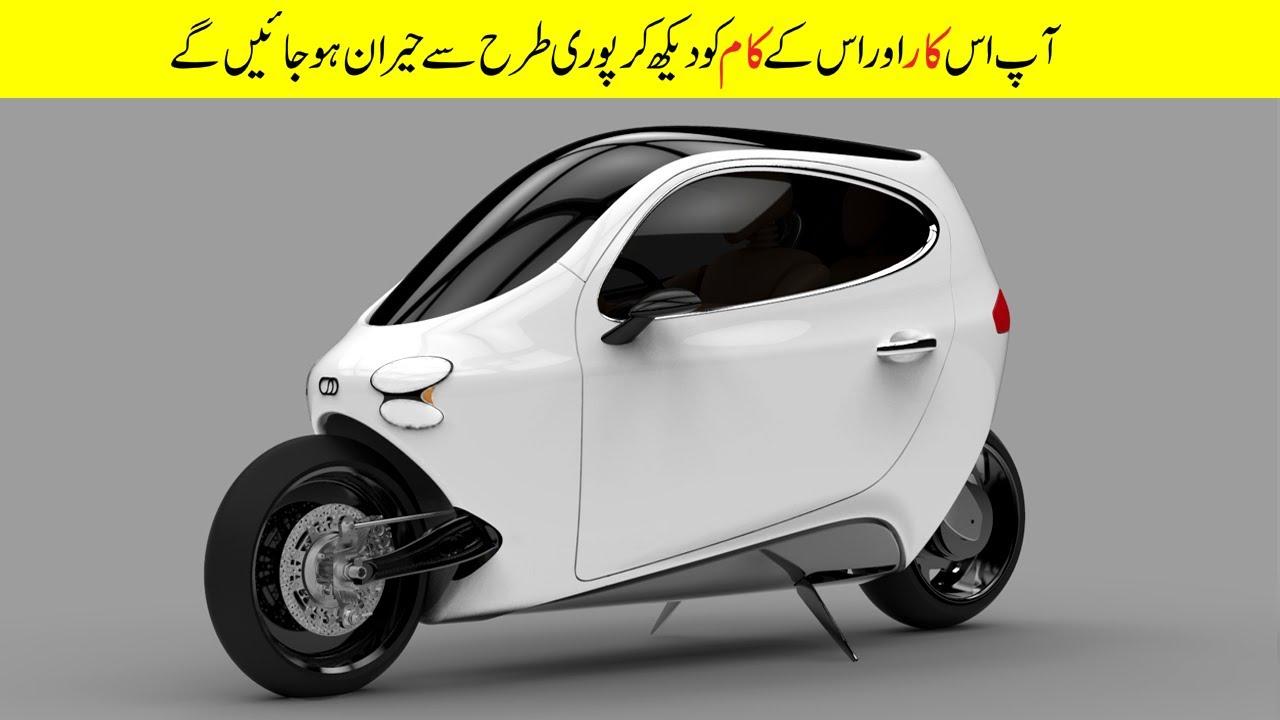 آپ اس کار کو دیکھ کر حیران رہ جائیں گے |Amazing 2 Wheeler Car with Self Balancing WOW! | Door Bini