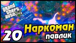 GTA 5 PS4 ПРОХОЖДЕНИЕ - 20 - НАРКОМАН ПАВЛИК