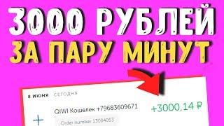 Поднял 3000 рублей за пару минут, очень крутой сайт для заработка денег в интернете????