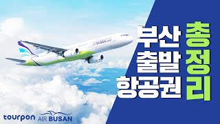 [총정리] 투어폰 부산 출발ㅣ해외 여행 항공 총정리ㅣ에…