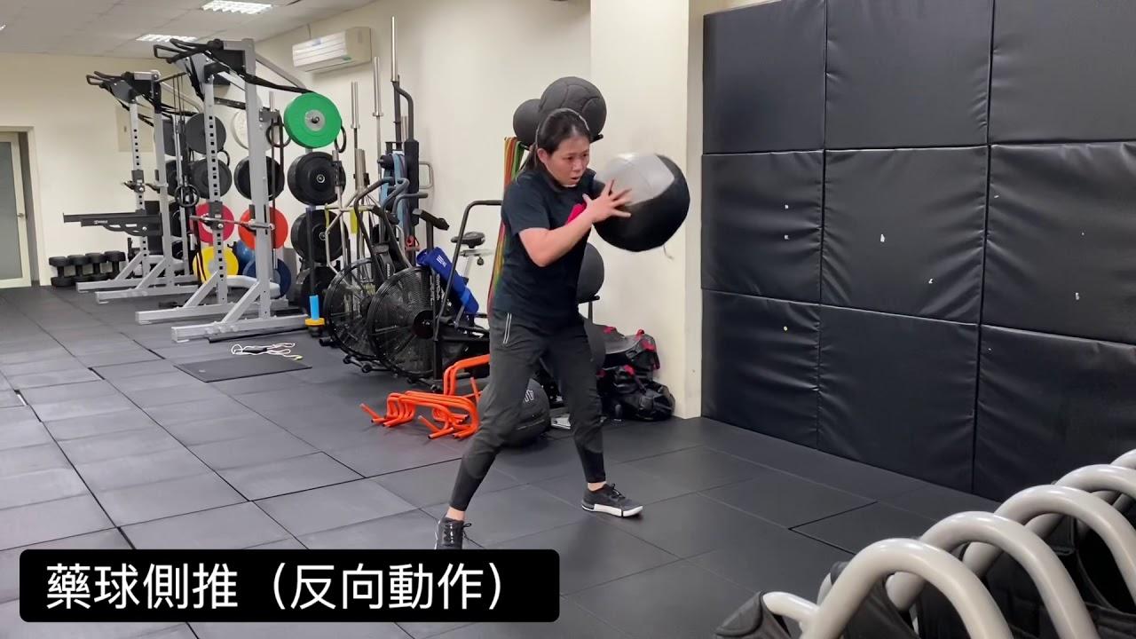 輕度爆發力訓練:藥球側推的漸進動作 - YouTube