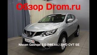 Nissan Qashqai 2017 2.0 (144 л.с.) 2WD CVT SE - видеообзор