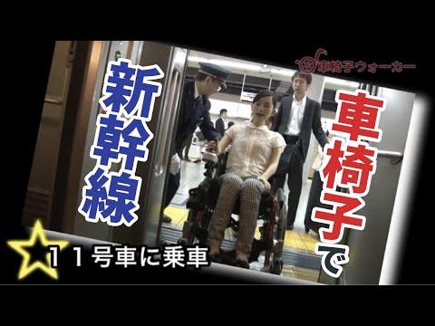 車椅子ウォーカー JR東海 新幹線乗車 N700系 (交通 バリアフリー 障害者 車いす)