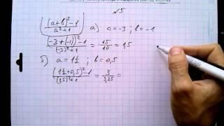 №5 алгебра 8 класс Макарычев