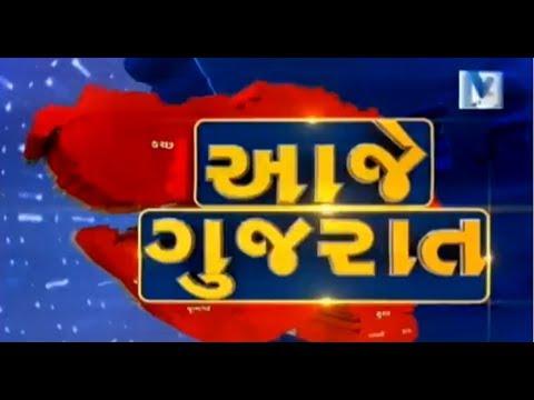 Aaje Gujarat (આજે ગુજરાત) | 10th October'17 | Vtv News