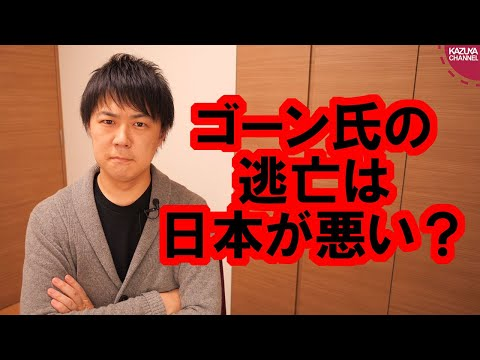 2020/01/07 ゴーン被告に逃げられて後手の対応ばかりの日本…大丈夫かよ