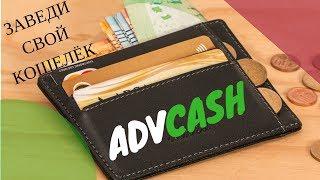 advCash Регистрация, Обзор, Заказ карты #адвакеш , AdvCash wallet