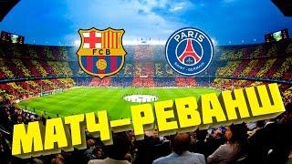 Барселона - ПСЖ. Матч-реванш в FIFA 17.