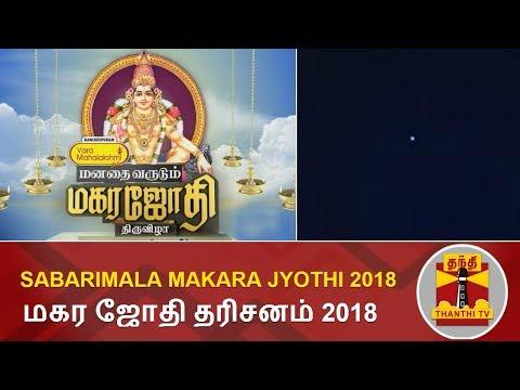 Sabarimala Makara Jyothi 2018 | மகர ஜோதி தரிசனம் 2018 | Thanthi TV