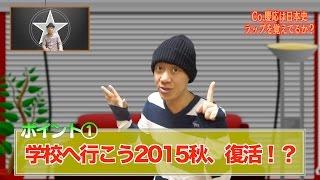 『学校へ行こう!2015』 「アレが見たい!」リクエスト大募集中。 是非B...