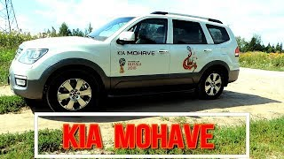 видео KIA Mohave