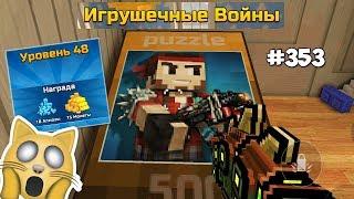 Pixel Gun 3D Update 16.4 - Игрушечные Войны Новая Карта (353 серия)