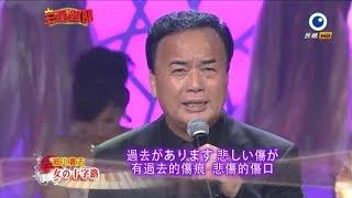 作詞:中山大三郎 作曲:浜圭介 原唱:細川貴志 (細川たかし) だめよそ...