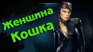 Batman Arkham Knight DLC Месть Женщины Кошки