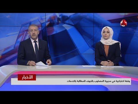 اخر الاخبار | 19 - 07 - 2019 | تقدبم هشام جابر و مروه السوادي | يمن شباب