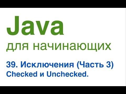 Java для начинающих. Урок 39: Исключения (часть 3). Checked и Unchecked исключения.