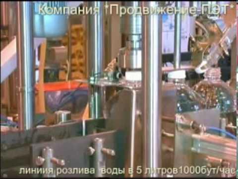Автоматическая линия розлива 5 л 1000 бут в час  - Компания «Продвижение»