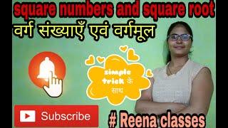 Basic knowledge by Reena, square numbers and square root /वर्ग संख्याएँ एवं वर्गमूल