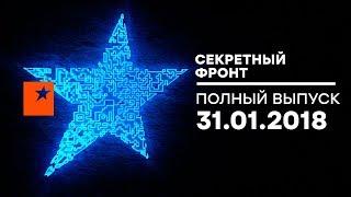 Секретный фронт – выпуск от 31.01.2018