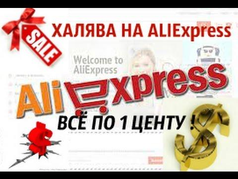 как правильно покупать на ALIExpress/товары за 1 ЦЕНТ !ХАЛЯВА !