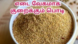 Home Remedy for quick weight loss in Tamil | உடல் எடை வேகமாக குறைக்கும் பொடி