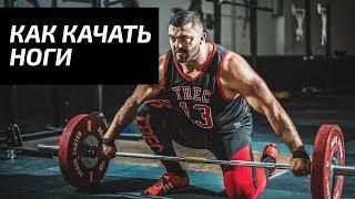 Как качать ноги | Дмитрий Берестов