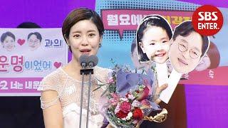 '패밀리상' 이윤지, 라니♥라돌이와 함께하는 수상소감 | 2019 SBS 연예대상(SBS Entertainment AWARDS) | SBS