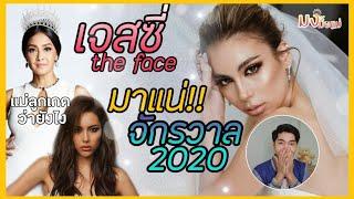 มาแน่!! เจสซี่ เดอะเฟส Miss Universe Thailand 2020 | มงมั้ยแม่ ep.1