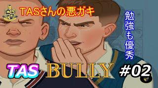 [TAS]Bully Part02[ツールアシストサクサクプレイ]