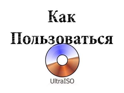 ultraiso инструкция по применению